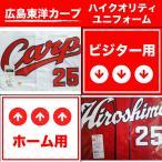 新品送料無料 新井貴浩 広島東洋カープ CARP 25 ハイクオリティ ユニフォーム ホーム or ビジター  ユニホーム