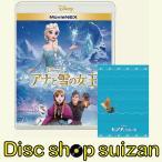 (早期購入特典あり)アナと雪の女王 MovieNEX ブルーレイ+DVD 「モアナと伝説の海」オリジナルノート付 Blu-ray DISNEY ディズニー PR