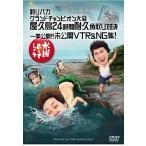 IM 新品送料無料 水曜どうでしょうDVD第27弾「釣りバカグランドチャンピオン大会〜DVD