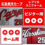 新品送料無料  広島東洋カープ CARP 新井貴浩 25 レプリカユニフォーム(ホーム ビジター)ユニホーム