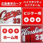 新品送料無料  広島東洋カープ CARP 33 菊池涼介 ハイクオリティ ユニフォーム (ホーム ビジター) ユニホーム