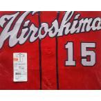 新品送料無料  広島東洋カープ CARP 黒田博樹 15 ハイクオリティユニフォーム (ビジター)ユニホーム
