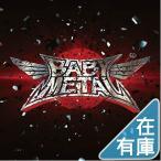 1802 新品送料無料 廃盤品 BABYMETAL[Babymetal 限定生産 CD+DVD Import 輸入盤 ベビーメタル/ベビメタ