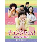 A 新品送料無料    チュンジャさん~恋のお祭り騒ぎ~ DVD-BOXI ソ・ジヘ チュ・サンウク  ク・ヒョンスク