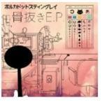 OR新品送料無料  骨抜きe.p. ポルカドットスティングレイ (アーティスト)