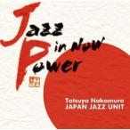 送料無料 Jazz in Now Power 中村達也 JAPAN JAZZ UNIT CD 1806