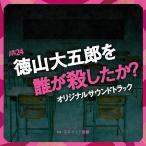 送料無料 土曜ドラマ24「徳山大五郎を誰が殺したか?」