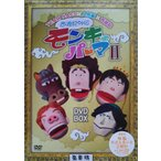 A 新品送料無料 西遊記外伝 モンキーパーマ II DVD-BOX 豪華版(Loppi・HMV・CUEPRO限定)大泉洋 TEAM NACS