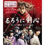 新品送料無料   るろうに剣心 Blu-rayスペシャルプライス版 佐藤健  大友啓史