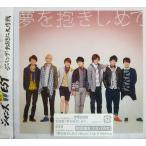 ジャニーズWEST 夢を抱きしめて/ジパング・おおきに大作戦 (初回盤B)(DVD付) CD+DVD  PR