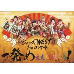 OR 新品送料無料  ジャニーズWEST 1stコンサート 一発めぇぇぇぇぇぇぇ! (通常仕様) [DVD]