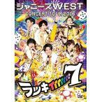 ジャニーズWEST 新品送料無料 CONCERT TOUR 2016 ラッキィィィィィィィ7(通常仕様) [DVD]