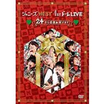 A 新品送料無料 ジャニーズWEST 1stドーム LIVE 24(ニシ)から感謝 届けます 通常盤 DVD