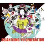 ショッピングKUNG-FU 1805 ASIAN KUNG-FU GENERATION BEST HIT AKG 2(2012-2018)(初回生産限定盤)(DVD付) アジカン アジアンカンフージェネレーション
