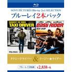 PR 新品送料無料 ブルーレイ2枚パック タクシードライバー/イージーライダー Blu-ray