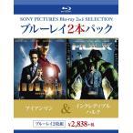 アイアンマン インクレディブル ハルク  Blu-ray