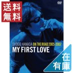 ON THE ROAD 2005-2007  My First Love  通常盤   DVD