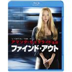 X バリュー 新品送料無料 ファインド・アウト( ファインドアウト) Blu-ray アマンダ・セイフライド ジェニファー・カーペンター
