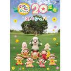 1801 新品送料無料  NHK DVD いないいないばあっ! 20周年スペシャル ワンワン、ゆきちゃん、うーたん