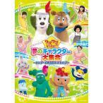 送料無料 NHK ワンワンといっしょ 夢のキャラクター大集合 センターを取るのは、だれだ  DVD ユニバ 1911