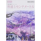 新品送料無料 秒速5センチメートル 通常版 [DVD] ex,新海誠 君の名は。