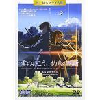 1807 新品送料無料「雲のむこう、約束の場所」DVD サービスプライス版 吉岡秀隆 萩原聖人   新海誠 君の名は。