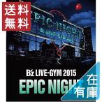 1810 新品送料無料  B'z LIVE-GYM 2015 -EPIC NIGHT-LIVE Blu-ray(ビーズ/松本孝弘/稲葉浩志)
