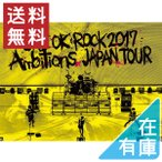 "1806 在庫あり! 新品送料無料  ONE OK ROCK LIVE DVD「ONE OK ROCK 2017 ""Ambitions"
