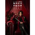 1805 新品送料無料 ミュージカル『刀剣乱舞』 加州清光 単騎出陣2017 DVD