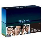 新品送料無料  運命の人 Blu-ray BOX  本木雅弘, 松たか子, 真木よう子, 大森南朋, 松重 豊