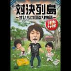 新品送料無料   水曜どうでしょう DVD 第23弾『対決列島〜甘いもの国盗り物語〜』