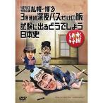 1806 新品送料無料 初回特典付 水曜どうでしょう DVD 第25弾「5周年記念特別企画 札幌〜博多 3夜連続深夜バスだけの旅/試験に出るどうでしょう 日本史」