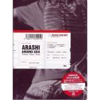 新品 送料無料 嵐 ARASHI AROUND ASIA 初回生産限定盤 DVD ジャニーズ PR
