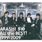 送料無料 嵐 All the BEST 1999-2009 初回限定盤 CD3枚組 大野智 相葉雅紀 松本潤 ジャニーズ 1811