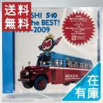 在庫あります! 送料無料 嵐 ARASHI All the BEST! 1999-2009 通常盤 CD2枚組 大野智 相葉雅紀 松本潤 ジャニーズ 1902