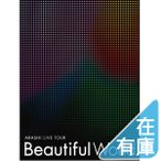新品 嵐 DVD ARASHI LIVE TOUR Beautiful World 初回限定盤 PR