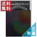 1712 新品送料無料 嵐 ARASHI LIVE TOUR Beautiful World(通常盤) DVD