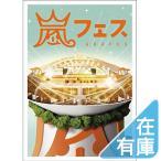 1803 新品送料無料 嵐 ARASHI アラフェス(通常仕様) DVD