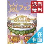 1805 新品送料無料 嵐 ARASHI アラフェス'13 NATIONAL STADIUM 2013 DVD 通常仕様
