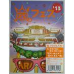 1806 新品送料無料 嵐 ARASHI アラフェス'13 NATIONAL STADIUM 2013 DVD 初回プレス分