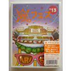訳あり 新品送料無料 嵐 ARASHI アラフェス'13 NATIONAL STADIUM 2013 DVD 初回プレス分