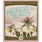 1711 新品送料無料 嵐  ARASHI BLAST in Hawaii(通常盤) Blu-ray