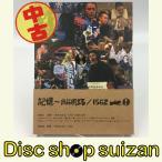 (USED品/中古品) 記憶 渋谷すばる 1562 初回限定パッケージ 関ジャニ DVD PR