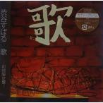 送料無料 歌(初回限定盤)(DVD付) CD+DVD 渋谷すばる 関ジャニ∞ ジャニーズ PR