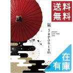 嵐  LIVE TOUR 2015 Japonism 通常版 DVD