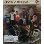 バリュー 新品送料無料   パノラマ(初回限定盤)(DVD付) Single, Limited Edition, CD+DVD 関ジャニ∞(エイト) 関ジャニエイト