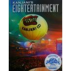 関ジャニ∞ (エイト) 関ジャニ's エイターテインメント 初回限定盤 DVD ジャニーズ PR