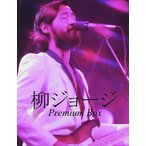 m 送料無料 (USED品/中古品)  柳ジョージ Premium Box [DVD]
