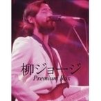 送料無料 (USED品/中古品)  柳ジョージ Premium Box DVD