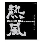 CHAGE amp ASKA 熱風コンサート 25th Anniversary Special チャゲ 飛鳥 チャゲアス Blu-ray